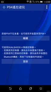 什麼!?HTC也可以裝PS Remote play? - HTC論壇